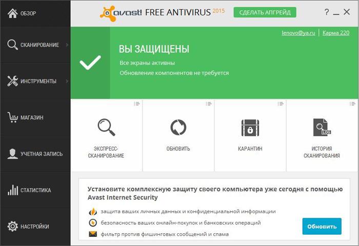 Интерфейс Avast! Free Antivirus