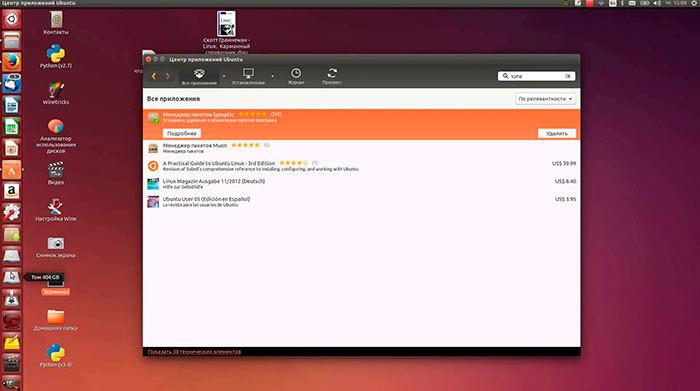 Linux Ubuntu - один из самых популярных дистрибутивов