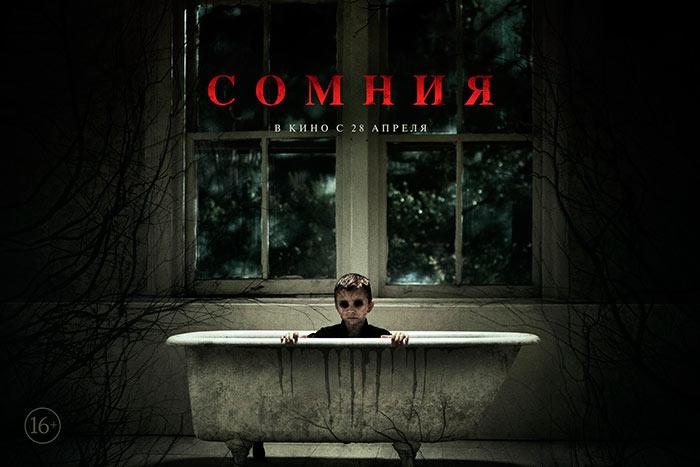 Сомния - новый страшный фильм ужасов 2016 года