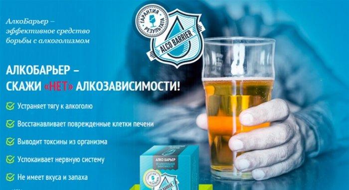 Эффективное средство борьбы с алкоголизмом