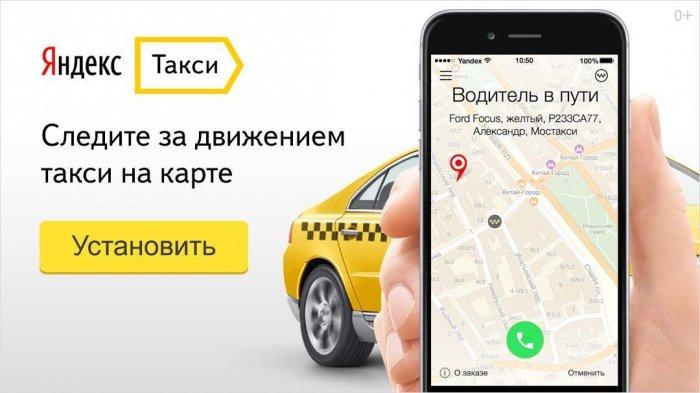 Следите за движением такси по карте