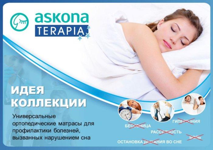 Фабрика Аскона - крупнейший в России производитель продуктов для сна
