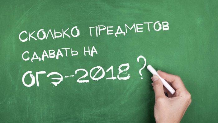 Министерство образования увеличит количество экзаменов на выбор