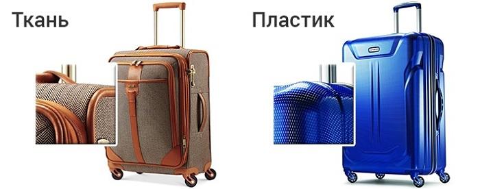 Какой чемодан лучше - пластиковый или тканевый